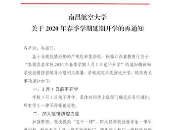 三肖选一肖期期准_首页关于2020年春季学期延期开学的再通知